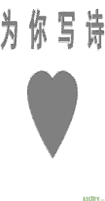 Chinese Heart